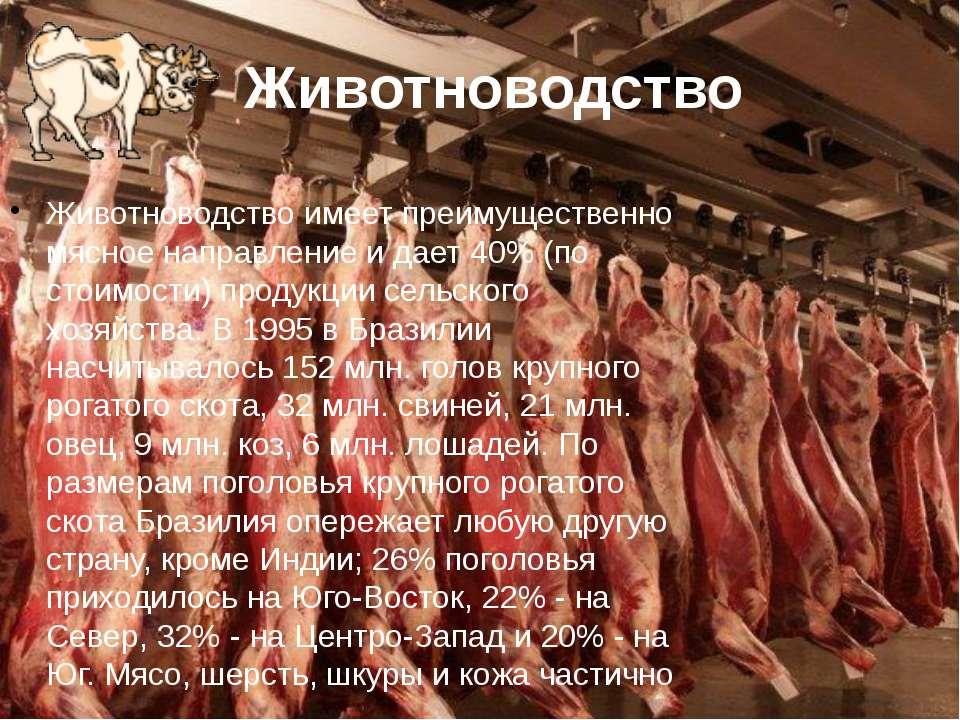 Животноводство Животноводство имеет преимущественно мясное направление и дает...