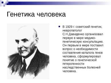 Генетика человека В 1929 г. советский генетик, невропатолог С.Н.Давиденко орг...