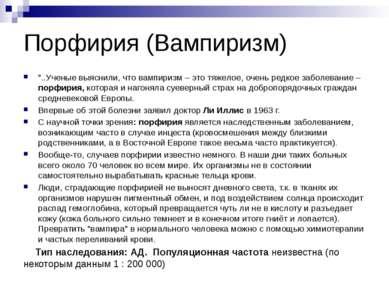 """Порфирия (Вампиризм) """"..Ученые выяснили, что вампиризм – это тяжелое, очень р..."""