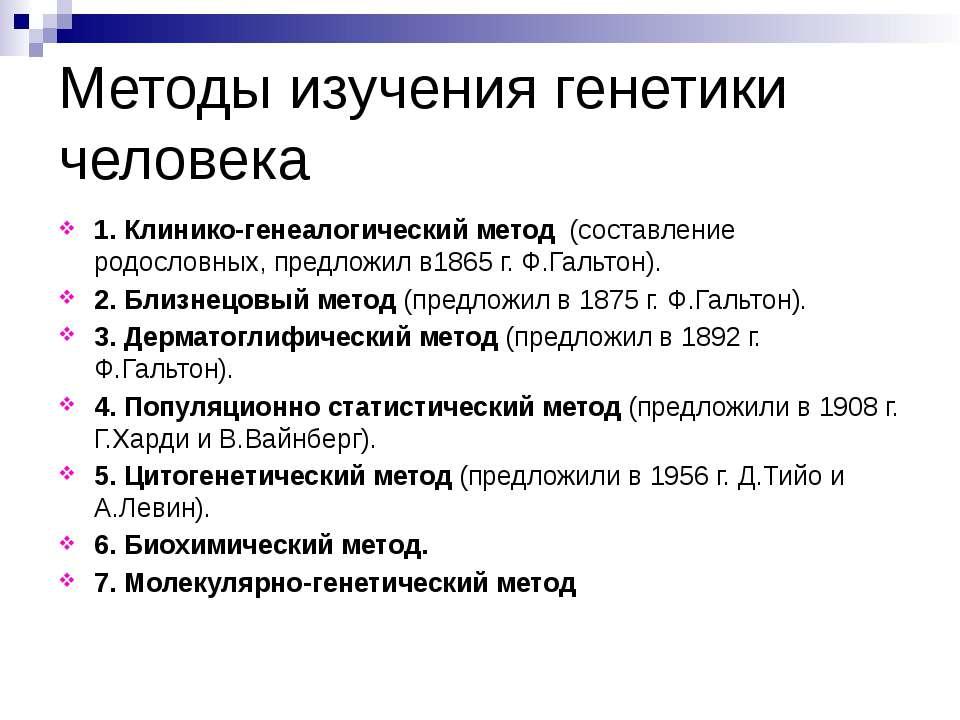 Методы изучения генетики человека 1. Клинико-генеалогический метод (составлен...