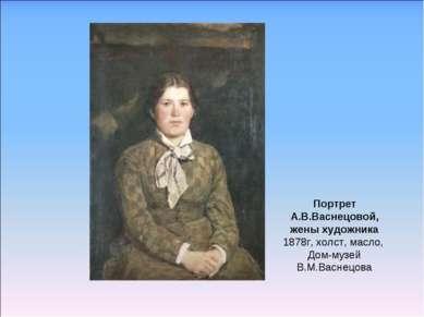 Портрет А.В.Васнецовой, жены художника 1878г, холст, масло, Дом-музей В.М.Вас...