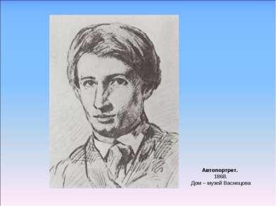 Автопортрет. 1868. Дом – музей Васнецова