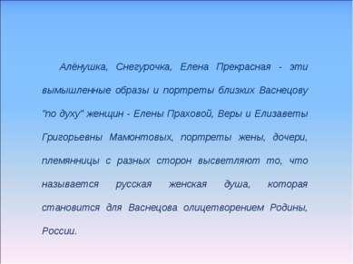 Алёнушка, Снегурочка, Елена Прекрасная - эти вымышленные образы и портреты бл...