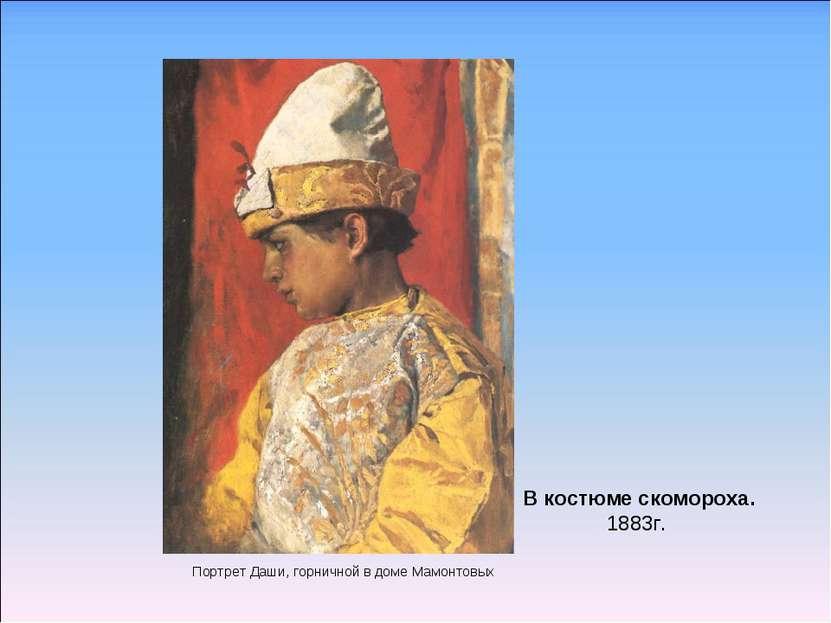 В костюме скомороха. 1883г. Портрет Даши, горничной в доме Мамонтовых