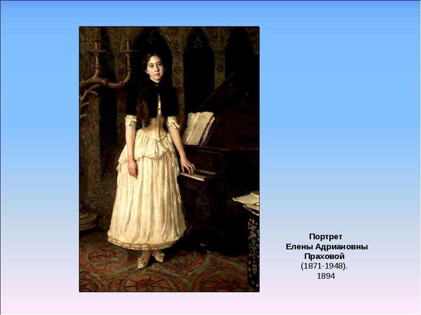 Портрет Елены Адриановны Праховой (1871-1948). 1894