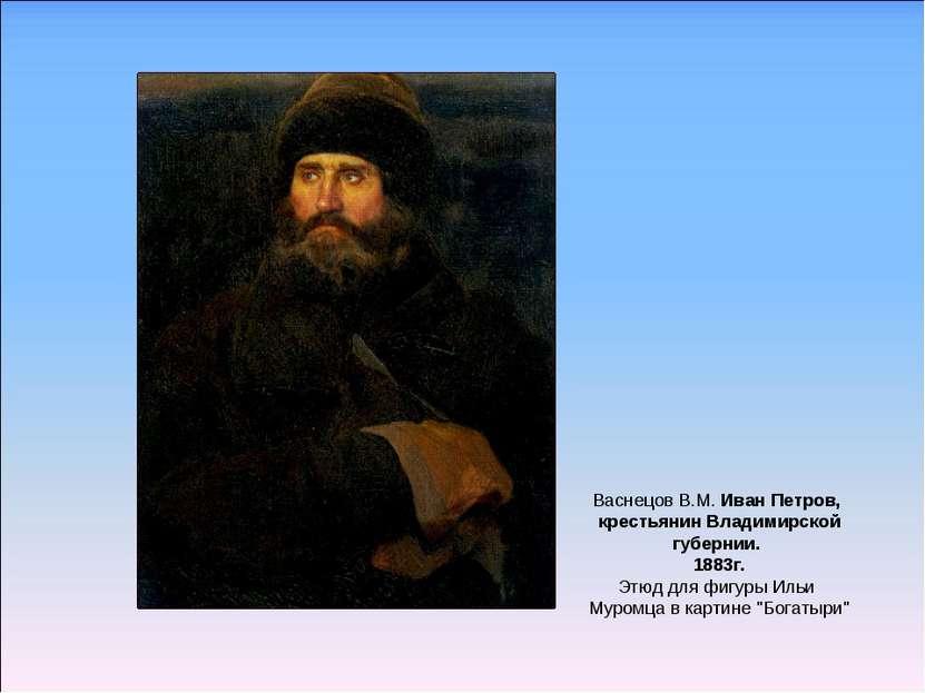 Васнецов В.М. Иван Петров, крестьянин Владимирской губернии. 1883г. Этюд для ...
