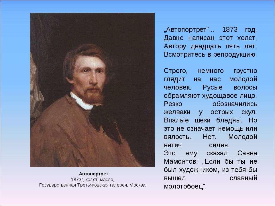Автопортрет 1873г, холст, масло, Государственная Третьяковская галерея, Москв...