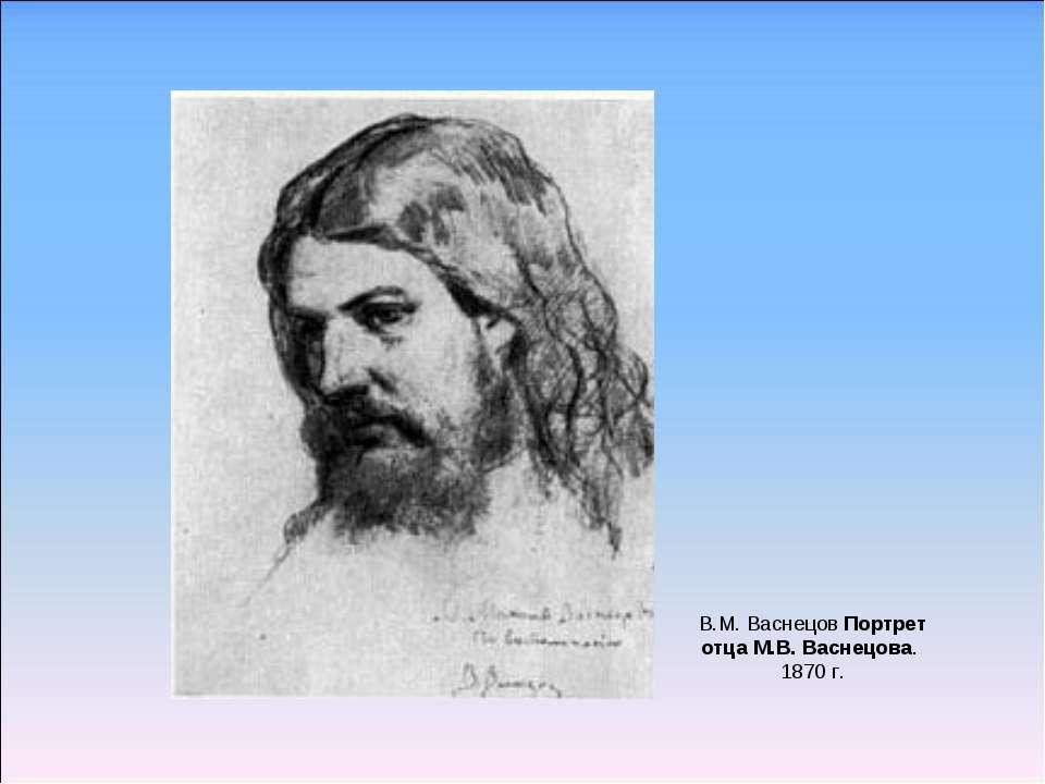В.М. Васнецов Портрет отца М.В. Васнецова. 1870 г.
