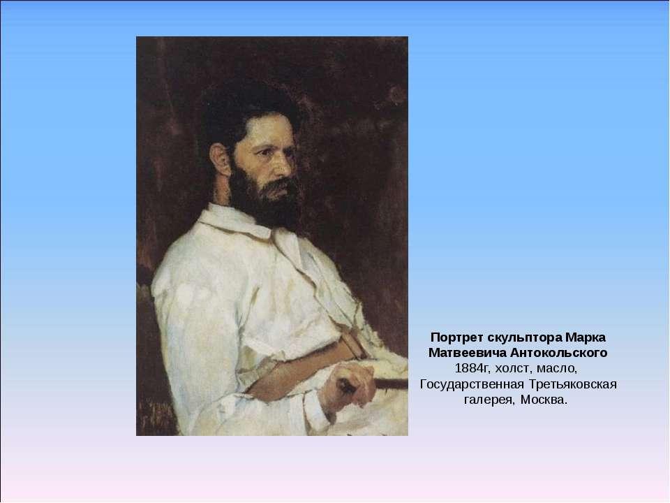 Портрет скульптора Марка Матвеевича Антокольского 1884г, холст, масло, Госуда...