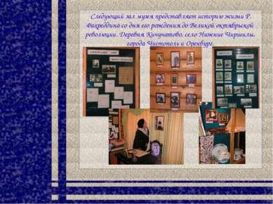 Следующий зал музея представляет историю жизни Р. Фахреддина со дня его рожде...