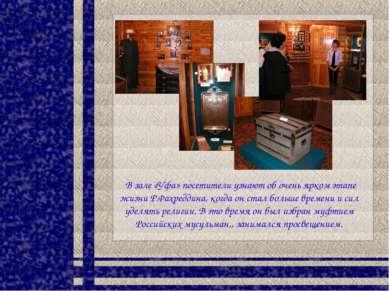 В зале «Уфа» посетители узнают об очень ярком этапе жизни Р.Фахреддина, когда...