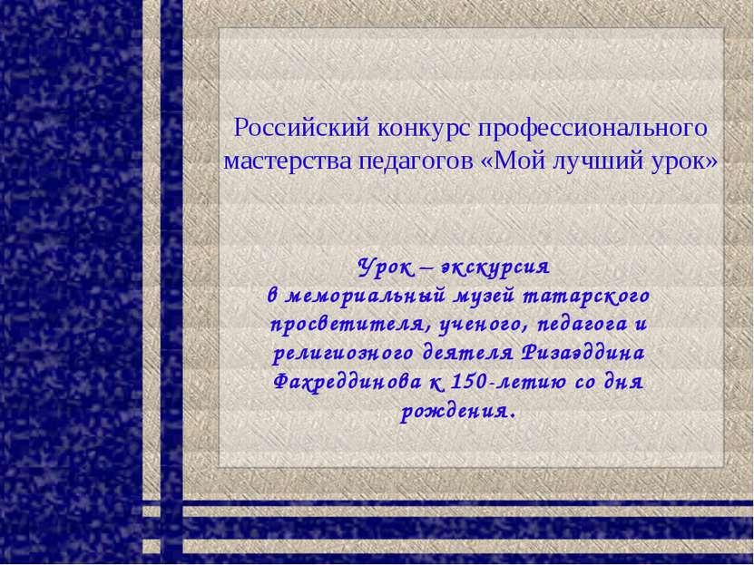Урок – экскурсия в мемориальный музей татарского просветителя, ученого, педаг...