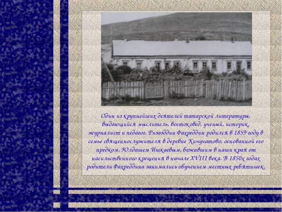 Один из крупнейших деятелей татарской литературы, выдающийся мыслитель, восто...