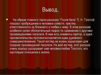 """Вывод. На образе главного героя рассказа """"После бала"""" Л. Н. Толстой показ..."""