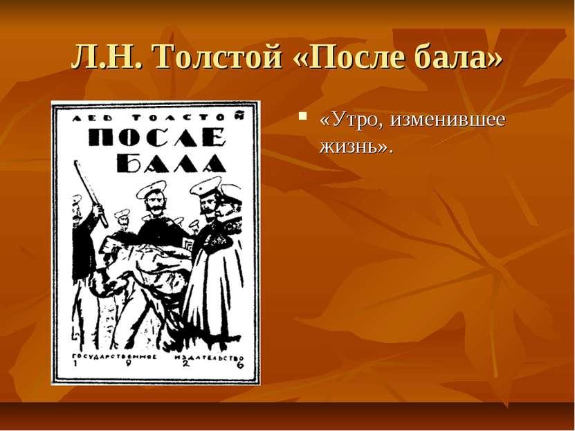 Л.Н. Толстой «После бала» «Утро, изменившее жизнь».