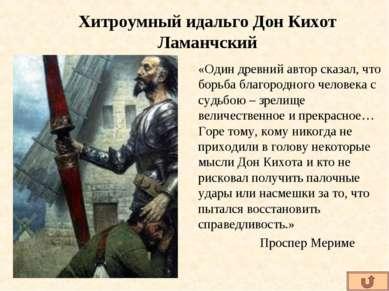 «Один древний автор сказал, что борьба благородного человека с судьбою – зрел...