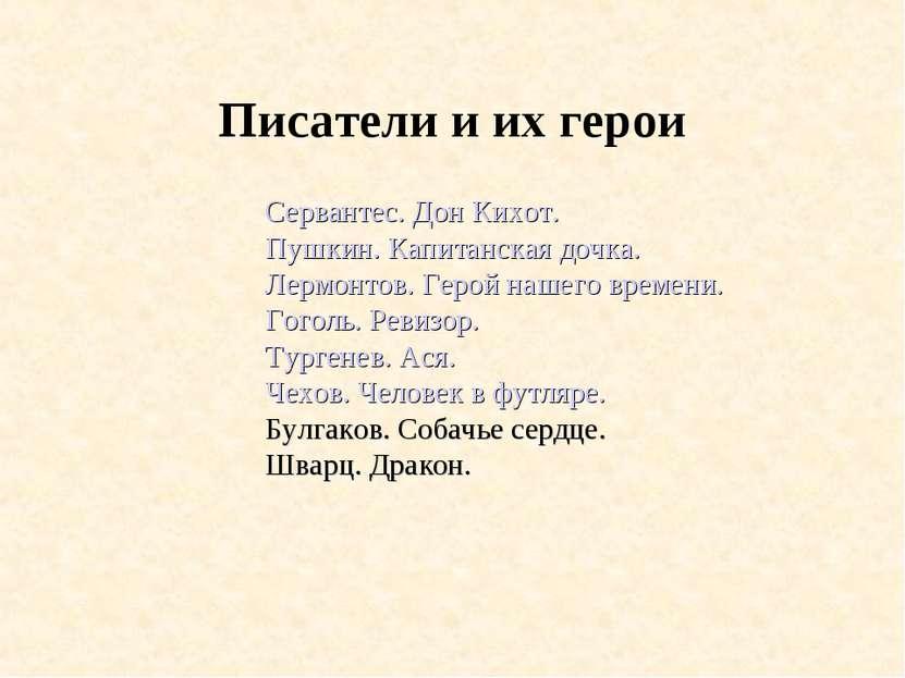 Сервантес. Дон Кихот. Пушкин. Капитанская дочка. Лермонтов. Герой нашего врем...