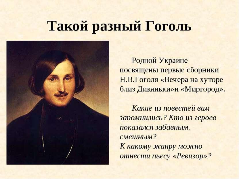 Такой разный Гоголь Родной Украине посвящены первые сборники Н.В.Гоголя «Вече...