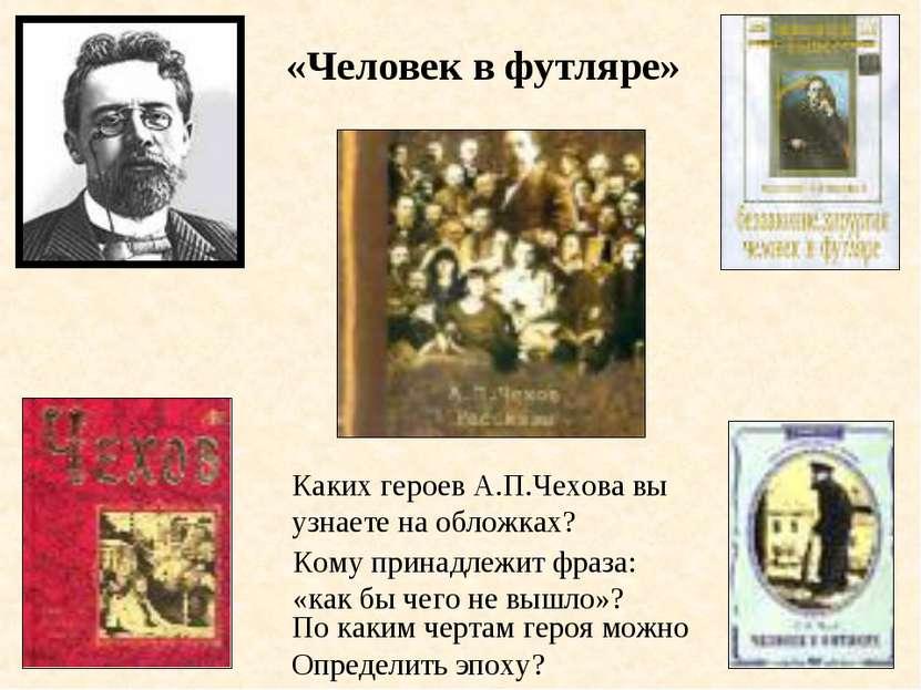 Каких героев А.П.Чехова вы узнаете на обложках? Кому принадлежит фраза: «как ...