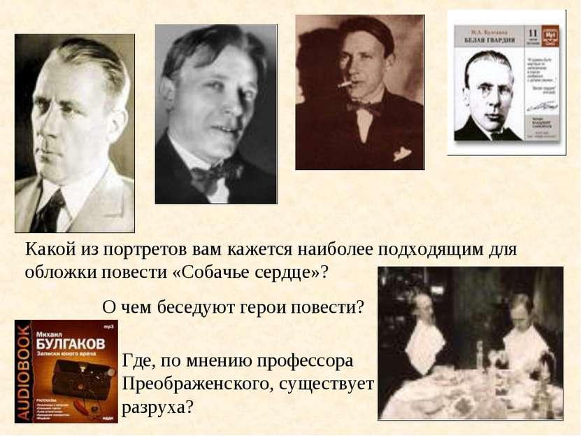 Какой из портретов вам кажется наиболее подходящим для обложки повести «Собач...