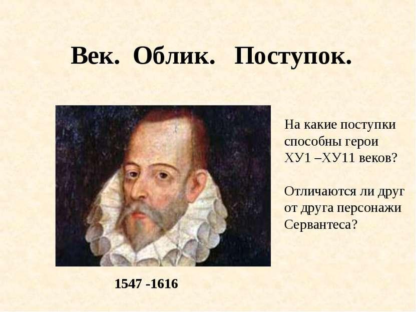 1547 -1616 Век. Облик. Поступок. На какие поступки способны герои ХУ1 –ХУ11 в...