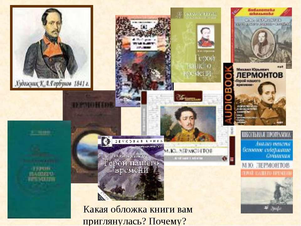 Какая обложка книги вам приглянулась? Почему?