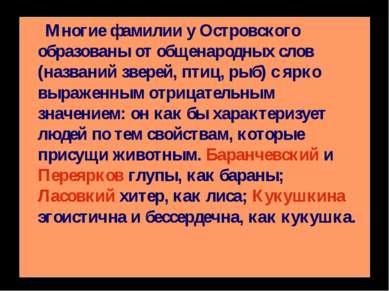 Многие фамилии у Островского образованы от общенародных слов (названий зверей...