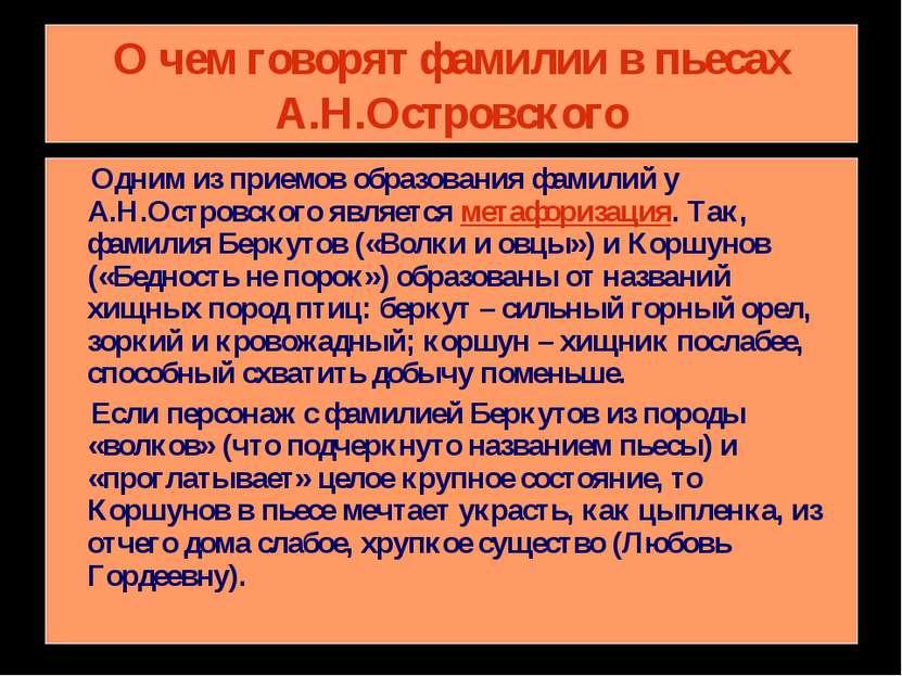 О чем говорят фамилии в пьесах А.Н.Островского Одним из приемов образования ф...