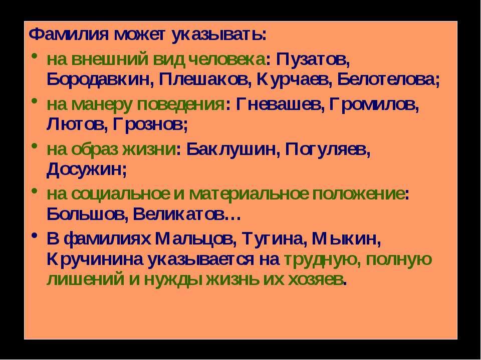 Фамилия может указывать: на внешний вид человека: Пузатов, Бородавкин, Плешак...