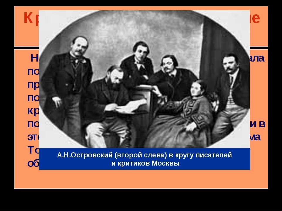 Критика о комедии «Бедность не порок» Ни одна из пьес А.Н.Островского не вызы...