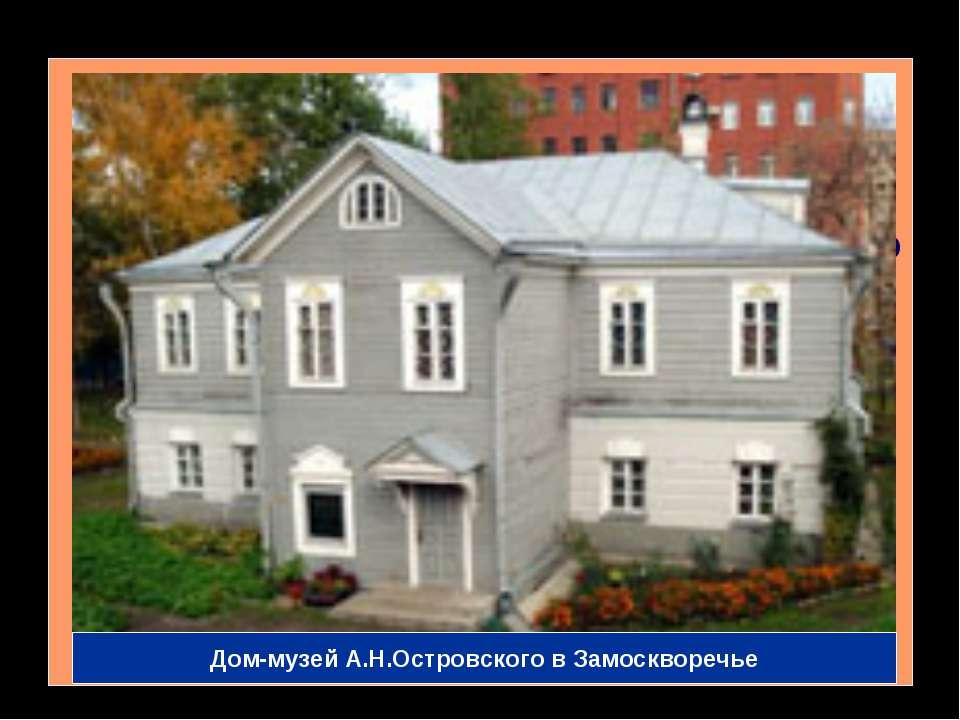 Отец будущего драматурга, выпускник Московской духовной семинарии, служил в М...