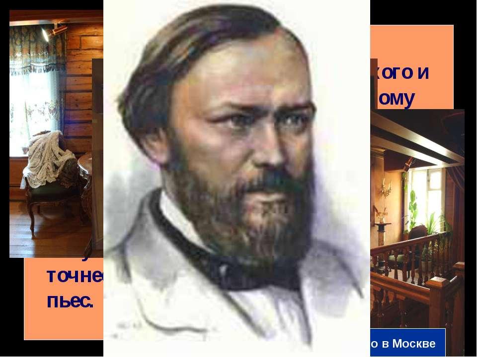 С детства он рос к среде купеческого и чиновничьего Замоскворечья, потому жиз...