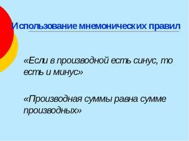 Использование мнемонических правил «Если в производной есть синус, то есть и ...