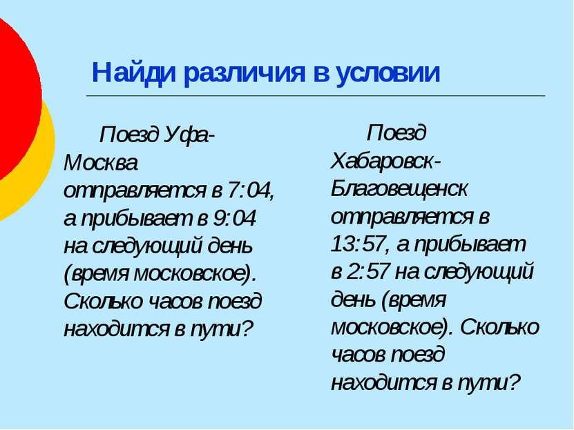 Найди различия в условии Поезд Уфа-Москва отправляется в 7:04, а прибывает в ...
