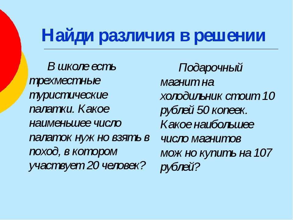 Подарочный магнит на холодильник стоит 10 рублей 50 копеек. Какое наибольшее ...