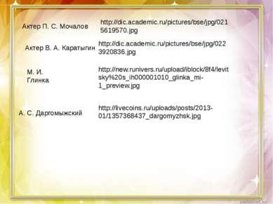 Актер П. С. Мочалов http://dic.academic.ru/pictures/bse/jpg/0215619570.jpg Ак...