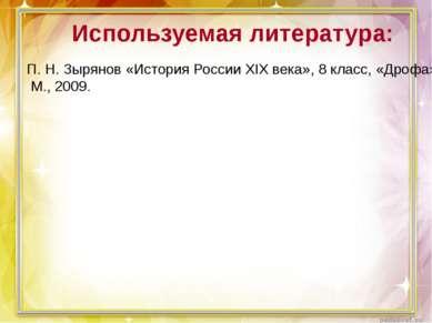 Используемая литература: П. Н. Зырянов «История России XIX века», 8 класс, «Д...
