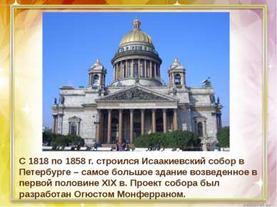 С 1818 по 1858 г. строился Исаакиевский собор в Петербурге – самое большое зд...