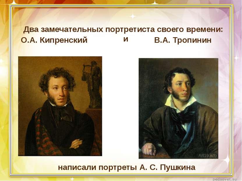 Два замечательных портретиста своего времени: О.А. Кипренский В.А. Тропинин н...