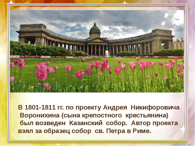 В 1801-1811 гг. по проекту Андрея Никифоровича Воронихина (сына крепостного к...