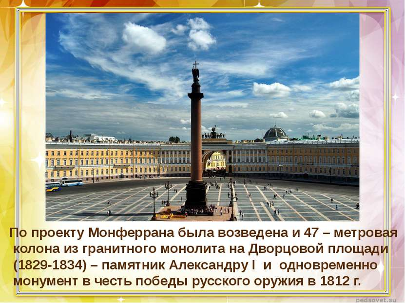 По проекту Монферрана была возведена и 47 – метровая колона из гранитного мон...
