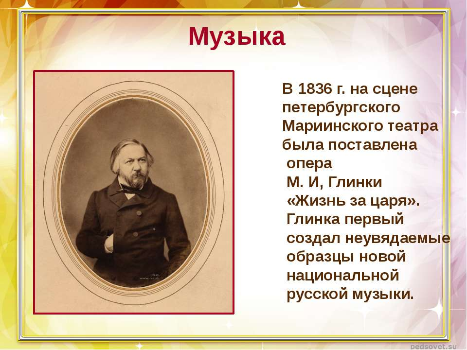 Музыка В 1836 г. на сцене петербургского Мариинского театра была поставлена о...