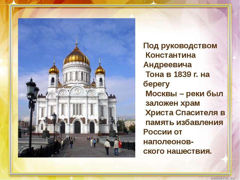 Под руководством Константина Андреевича Тона в 1839 г. на берегу Москвы – рек...