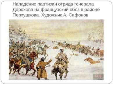 Нападение партизан отряда генерала Дорохова на французский обоз в районе Перх...