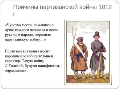 Причины партизанской войны 1812 г. «Чувство мести, лежавшее в душе каждого че...