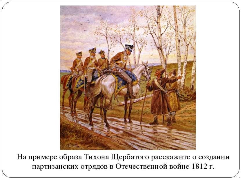 На примере образа Тихона Щербатого расскажите о создании партизанских отрядов...