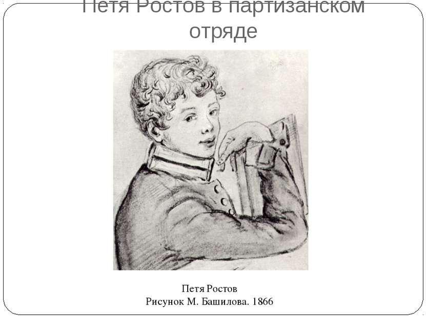 Петя Ростов в партизанском отряде Петя Ростов Рисунок М. Башилова. 1866