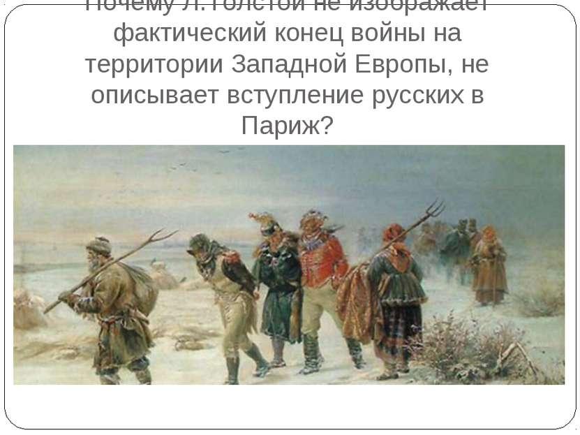 Почему Л.Толстой не изображает фактический конец войны на территории Западной...