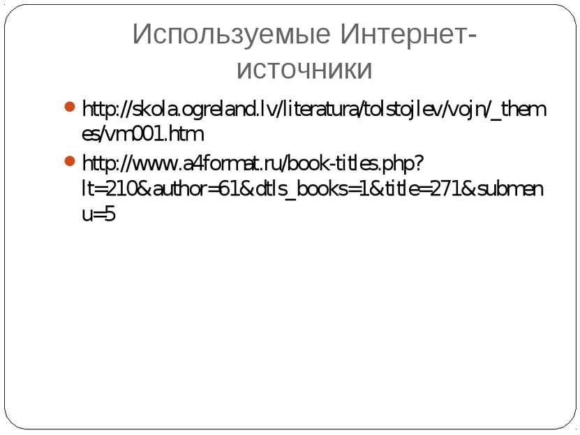 Используемые Интернет-источники http://skola.ogreland.lv/literatura/tolstojle...
