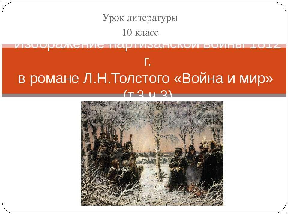 Урок литературы 10 класс Изображение партизанской войны 1812 г. в романе Л.Н....